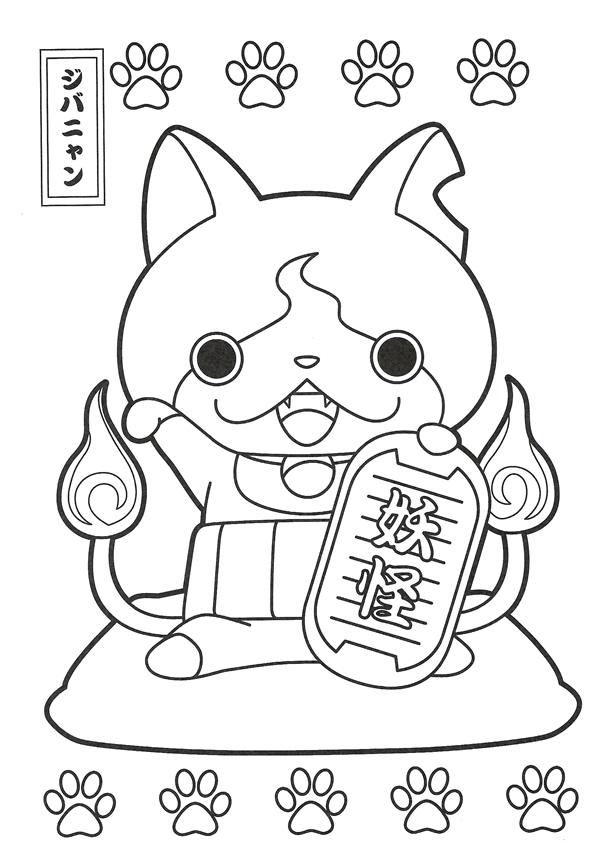 Dibujos De Yo Kai Watch Para Colorear E Imprimir